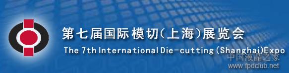 第七届国际模切展览会(上海)